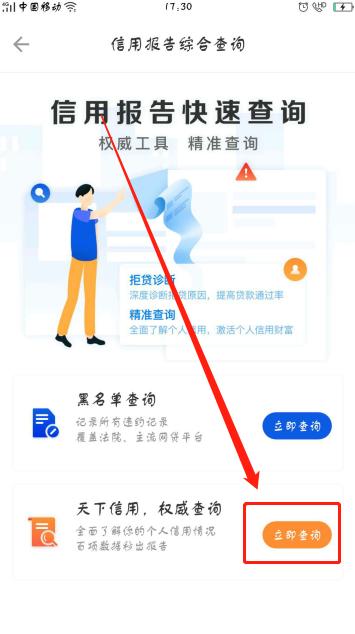 个人征信网上查询app