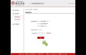 老用户身份证网上征信查询流程图