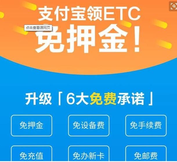 "ETC争夺战不断日趋激烈?支付宝钱包搞出""免押金""牌"