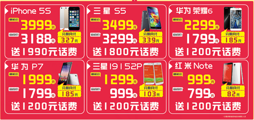 打白条买手机