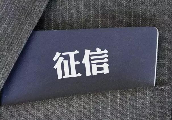 京东白条上不上征信,还是根本不上征信呢