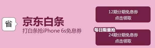 京东打白条怎么免息买手机