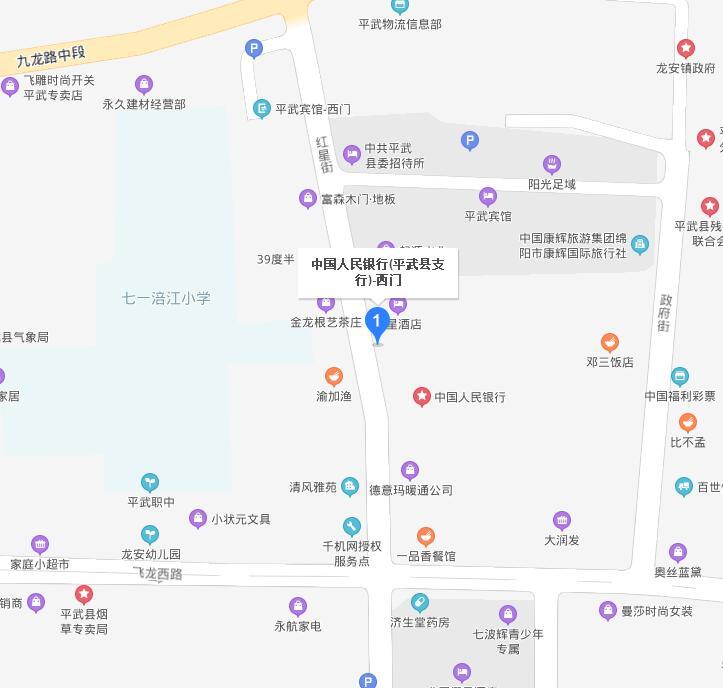 平武县个人信用报告查询网点/打印征信报告网点在哪里?