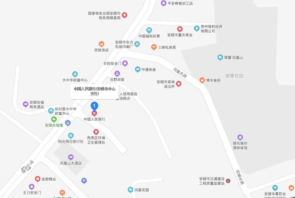 安顺市个人信用报告查询网点/打印征信报告网点在哪里?