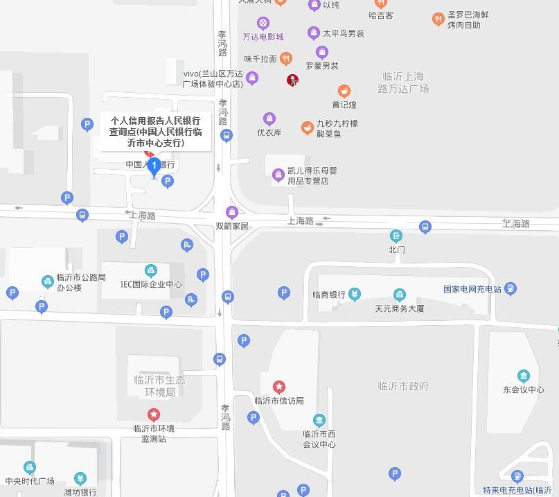 临沂市兰山区个人信用报告查询网点/打印征信报告网点在哪里?