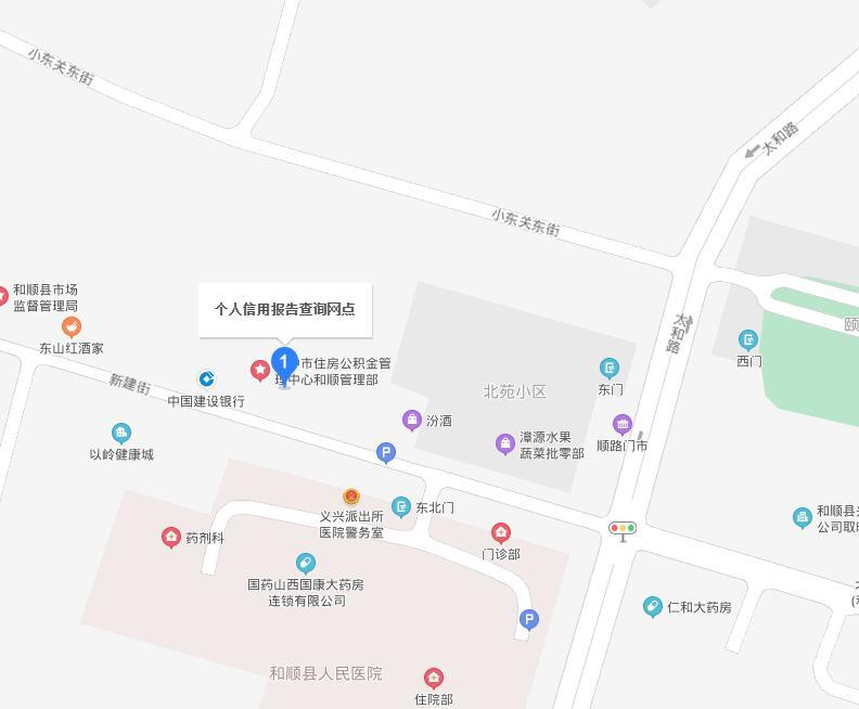 和顺县个人信用报告查询网点/打印征信报告网点在哪里?