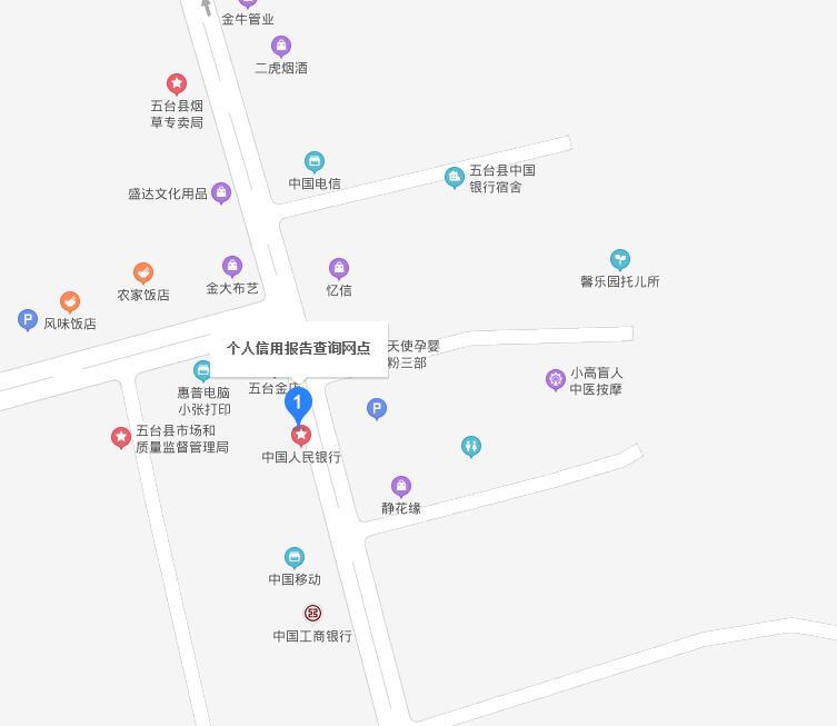五台县个人信用报告查询网点/打印征信报告网点在哪里?