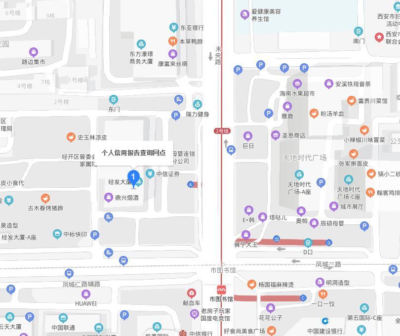 西安市未央区个人信用报告查询网点/打印征信报告网点在哪里?