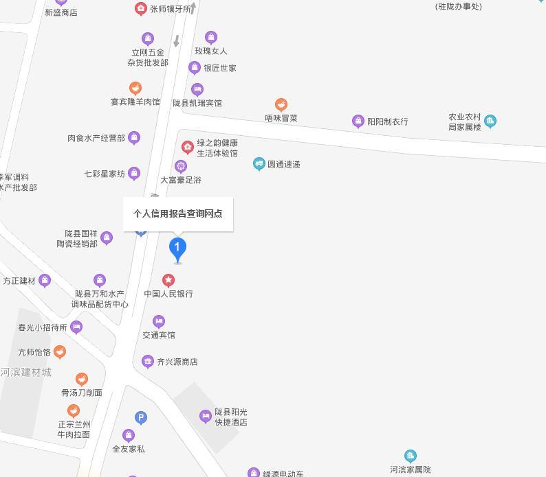 陇县个人信用报告查询网点/打印征信报告网点在哪里?