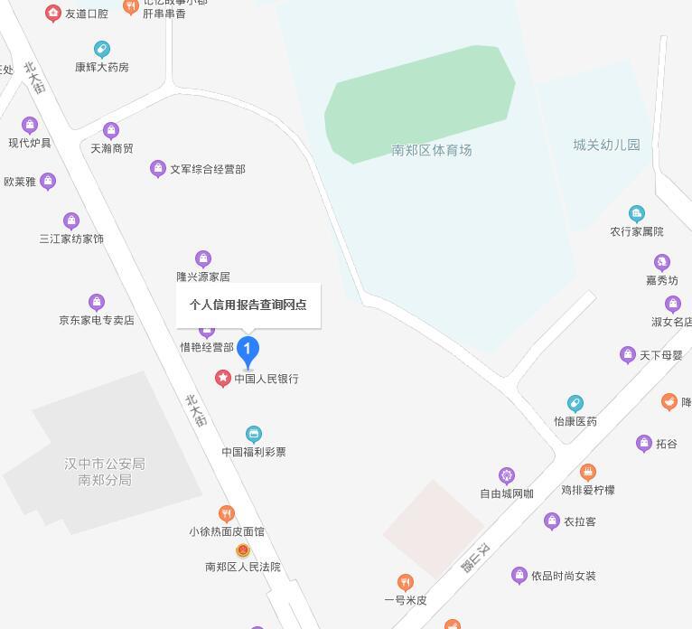 汉中市南郑区个人信用报告查询网点/打印征信报告网点在哪里?