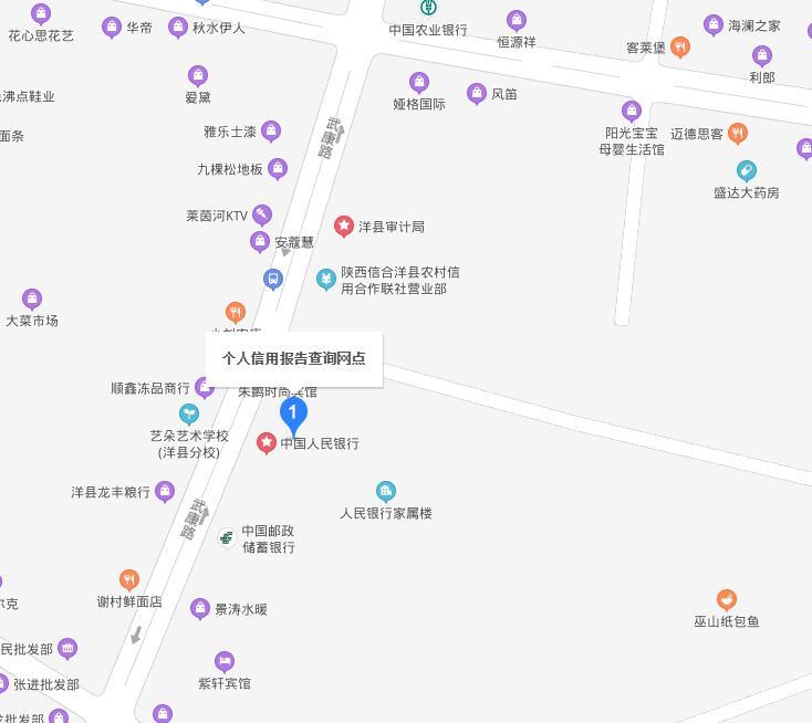 洋县个人信用报告查询网点/打印征信报告网点在哪里?