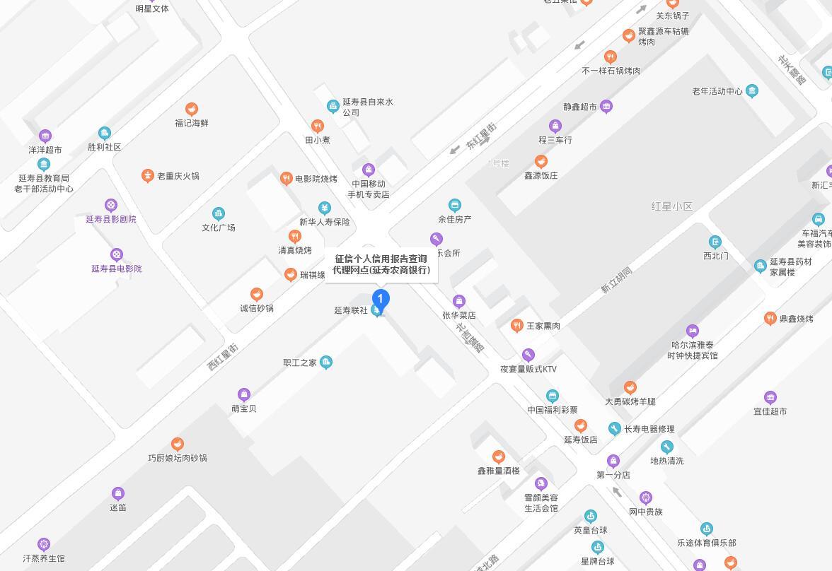哈尔滨市延寿县个人信用报告查询网点/打印征信报告网点在哪里?