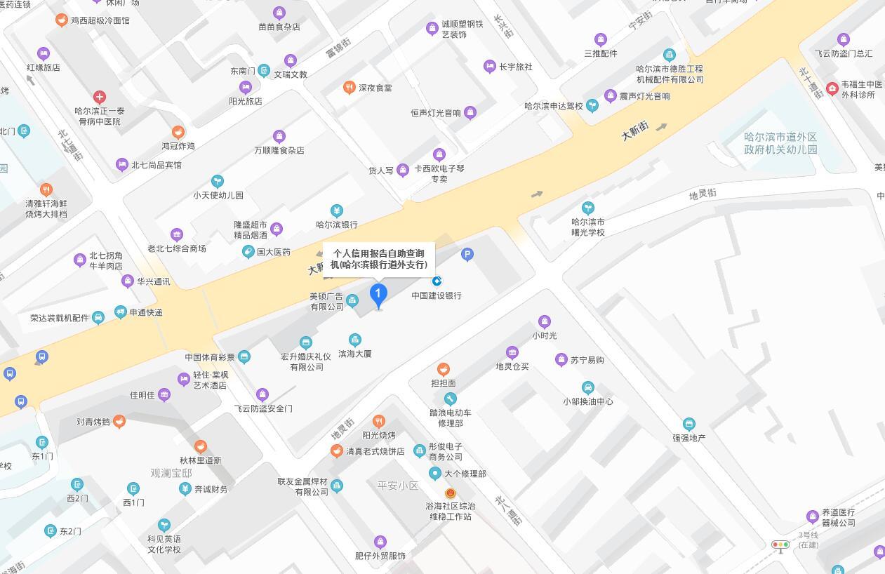 哈尔滨市道外区个人信用报告查询网点/打印征信报告网点在哪里?