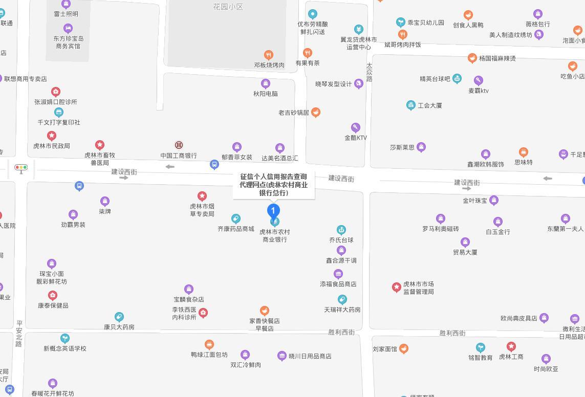 鸡西市虎林市个人信用报告查询网点/打印征信报告网点在哪里?