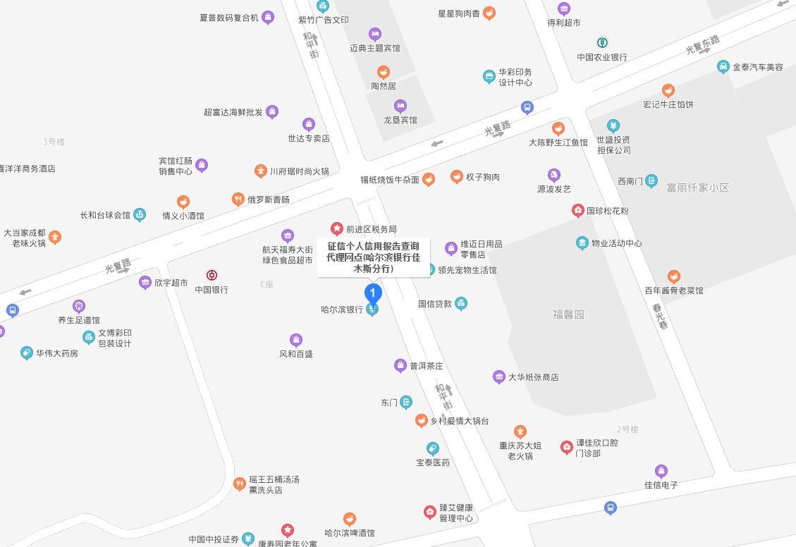 佳木斯市前进区个人信用报告查询网点/打印征信报告网点在哪里?