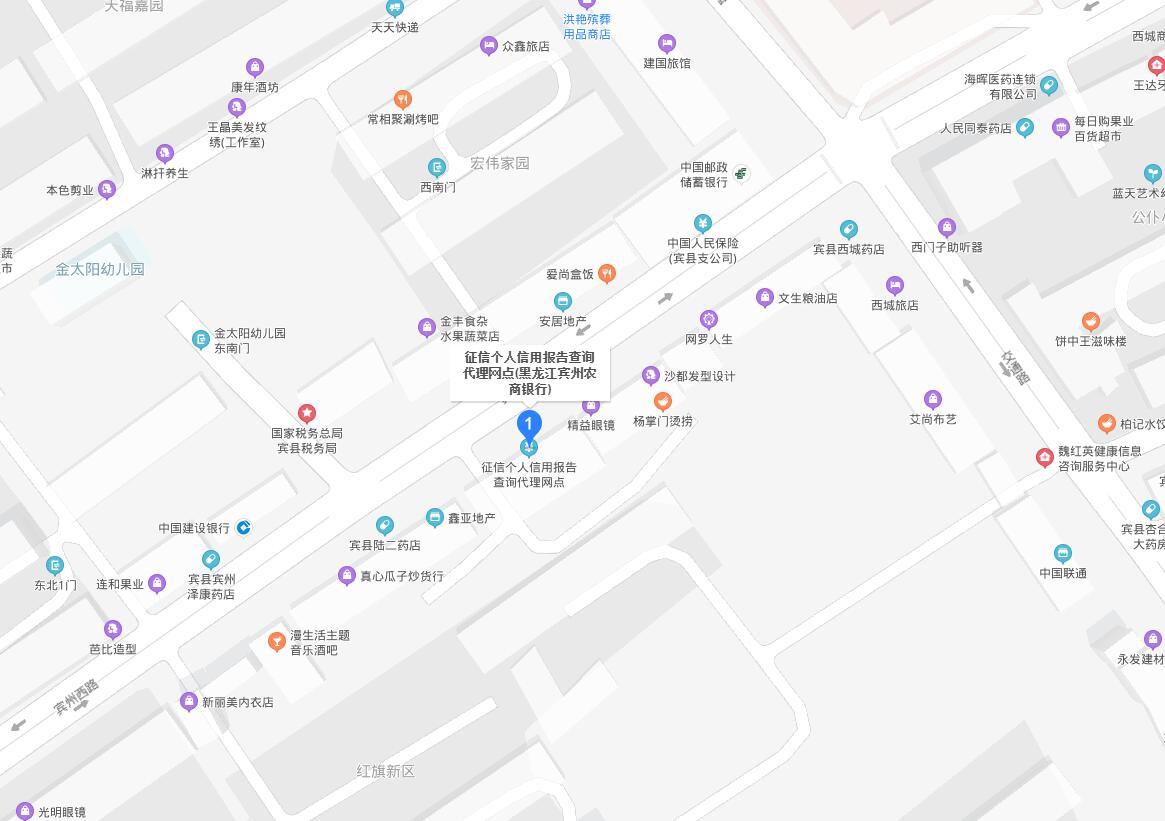 哈尔滨市宾县个人信用报告查询网点/打印征信报告网点在哪里?