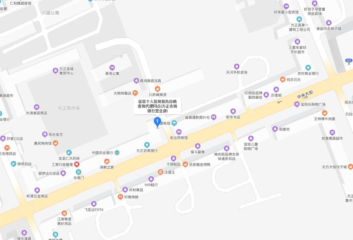 哈尔滨市方正县个人信用报告查询网点/打印征信报告网点在哪里?