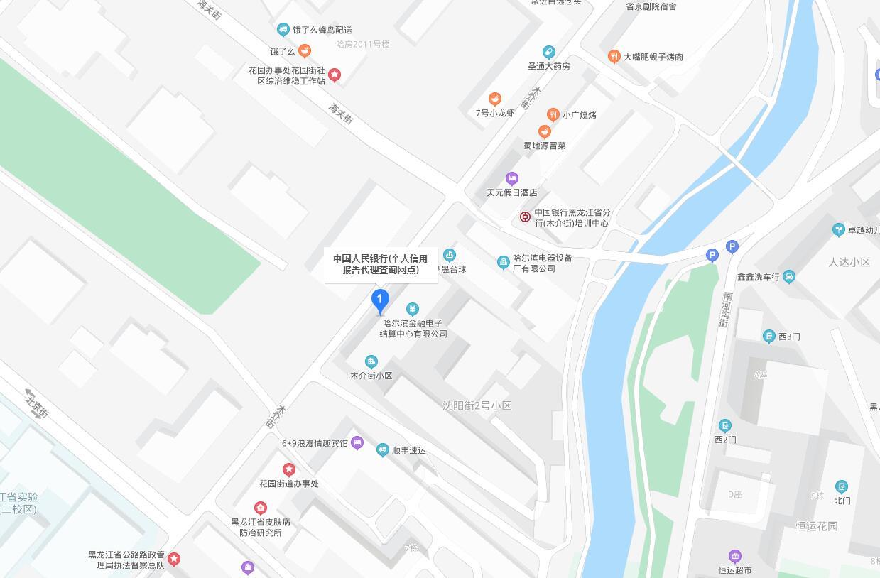 哈尔滨市香坊区个人信用报告查询网点/征信打印报告网点在哪里?