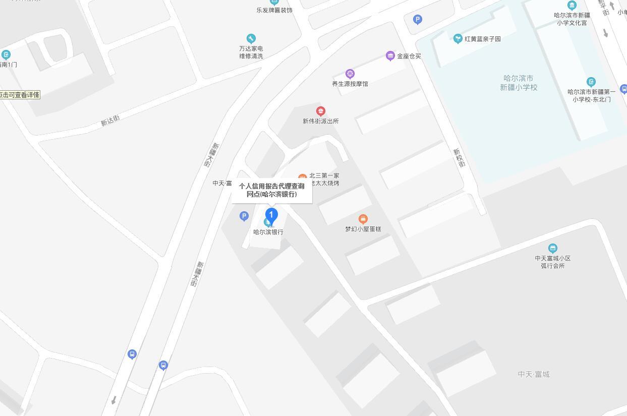 哈尔滨市平房区个人信用报告查询网点/打印征信报告网点在哪里?
