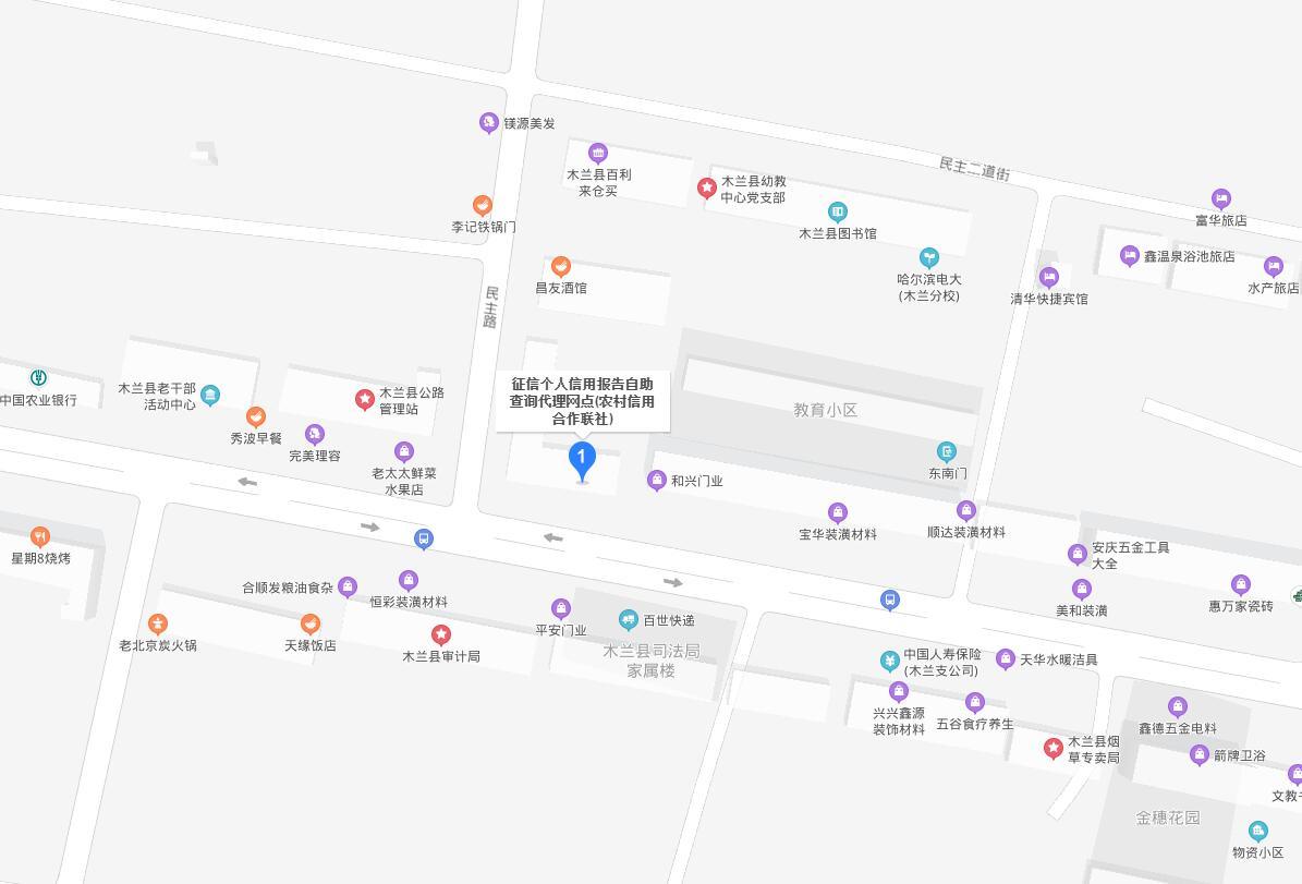 哈尔滨市木兰县个人信用报告查询网点/打印征信报告网点在哪里?