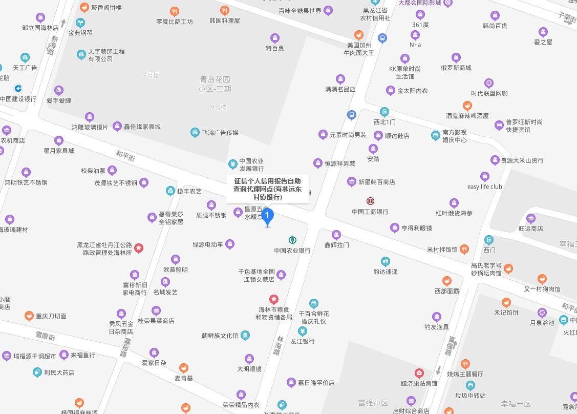 牡丹江市海林市个人信用报告查询网点/打印征信报告网点在哪里?