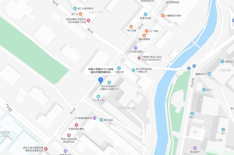 哈尔滨市南岗区个人信用报告查询网点/打印征信报告网点在哪里?
