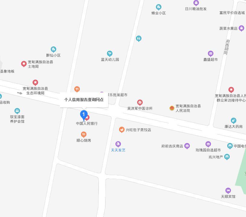 宽甸满族自治县个人信用报告查询网点/打印征信报告网点在哪里?