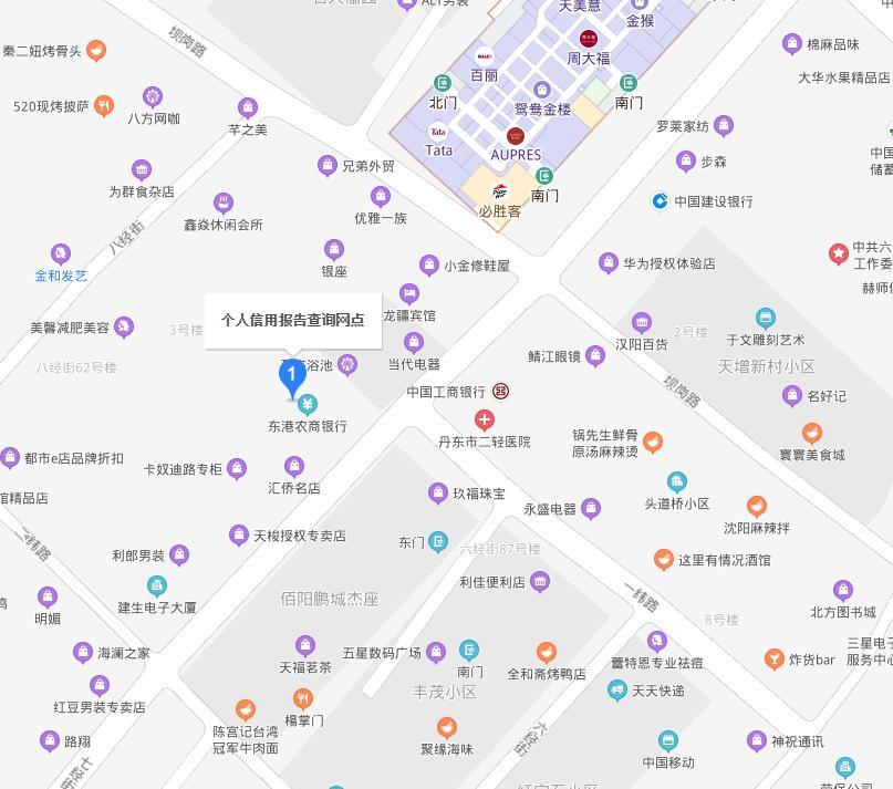 丹东市振兴区个人信用报告查询网点/打印征信报告网点在哪里?