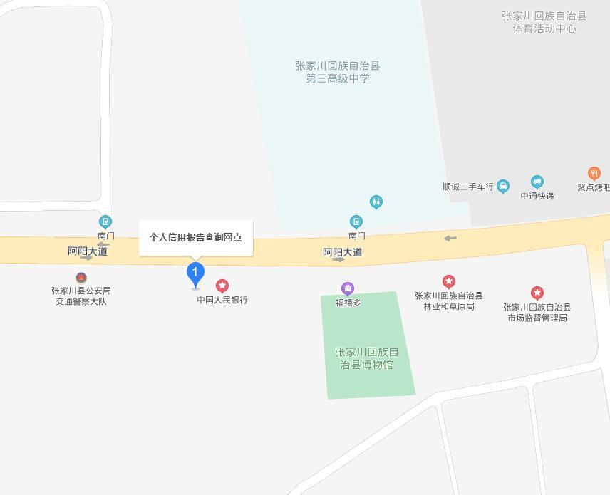 张家川回族自治县个人信用报告查询网点/打印征信报告网点在哪里?