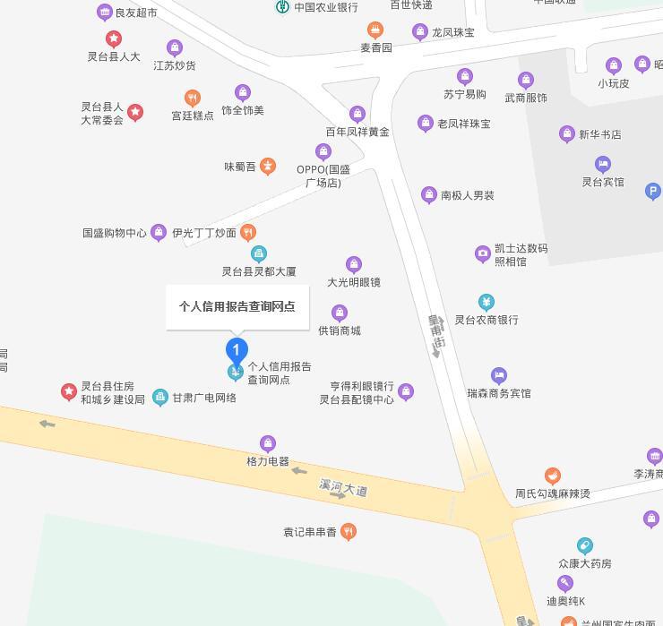 灵台县个人信用报告查询网点/打印征信报告网点在哪里?