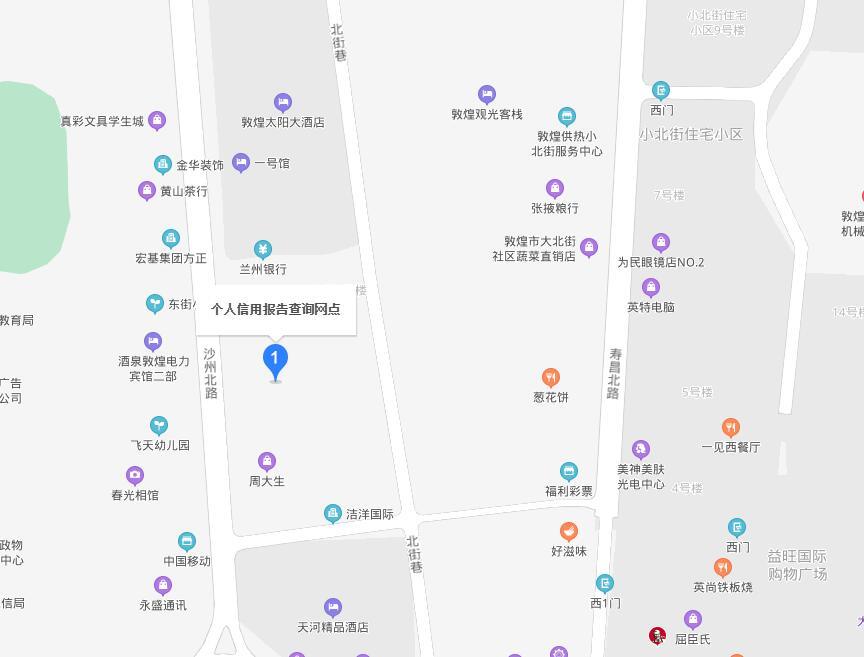 敦煌市个人信用报告查询网点/打印征信报告网点在哪里?