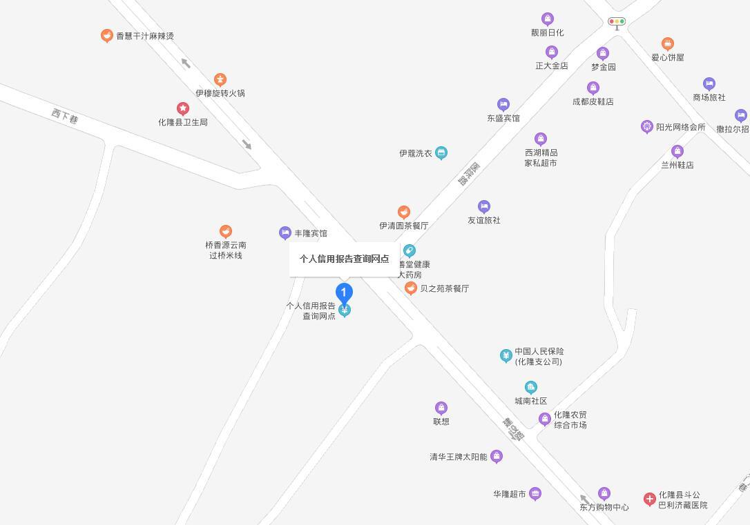 化隆回族自治县个人信用报告查询网点/打印征信报告网点在哪里?