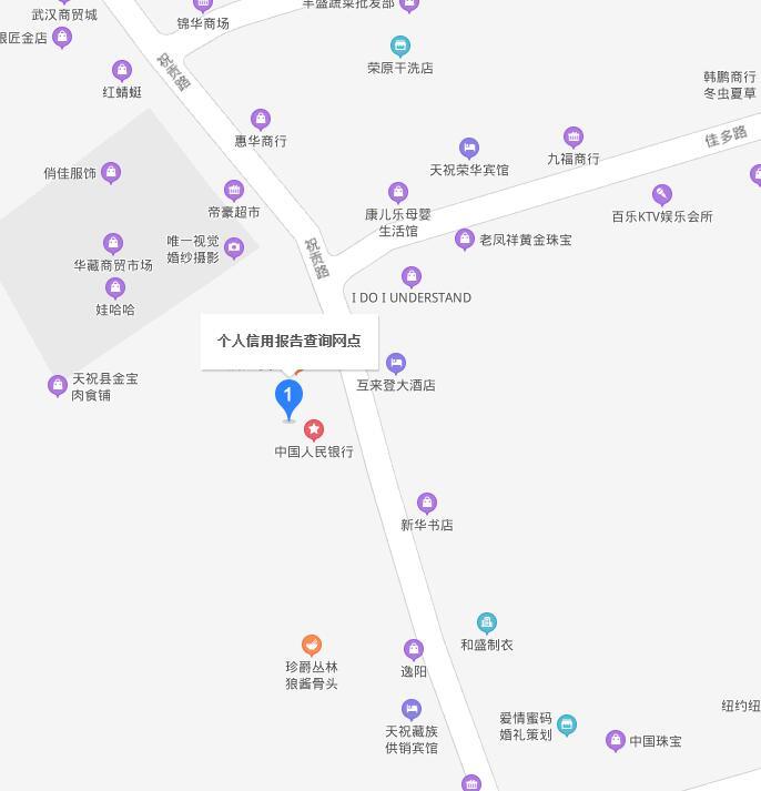 天祝藏族自治县个人信用报告查询网点/打印征信报告网点在哪里?