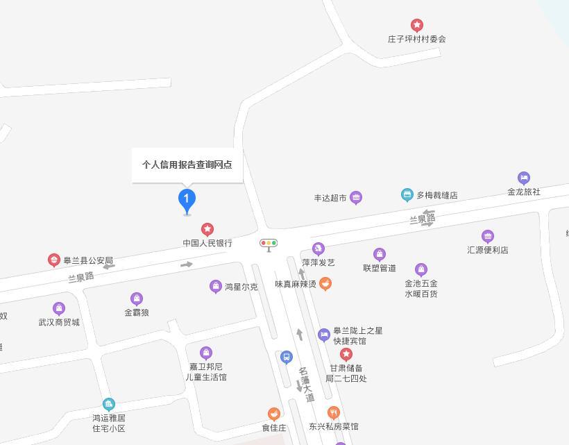 皋兰县个人信用报告查询网点/打印征信报告网点在哪里?