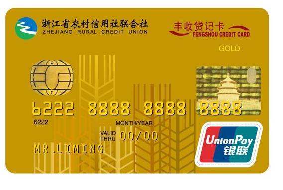 什么是信用卡?