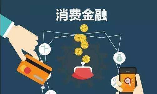消费金融是什么?