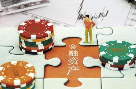 金融资产是什么?