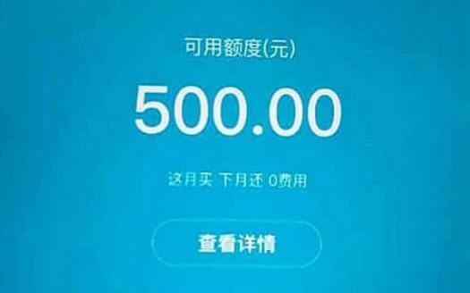 花呗500额度能怎么分期买手机?