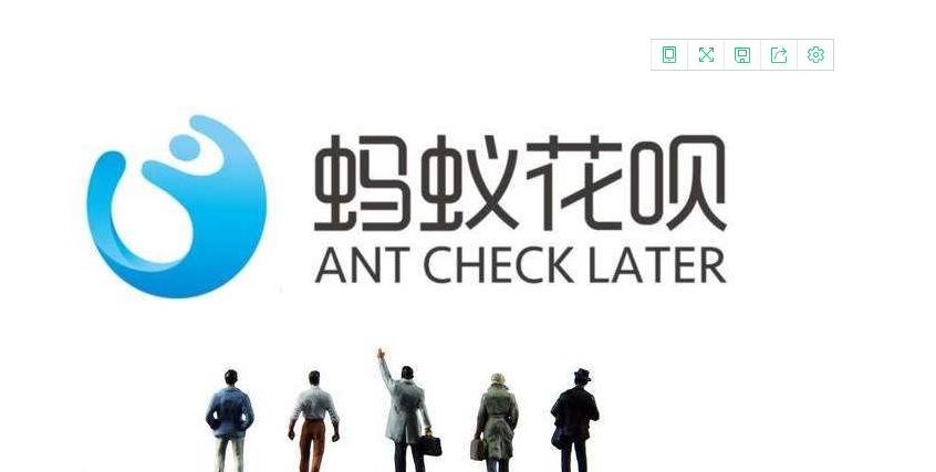 蚂蚁花呗纳入征信系统吗?