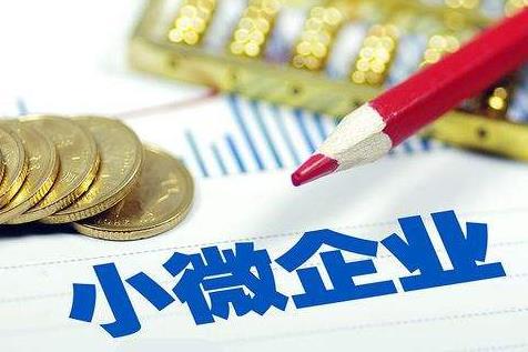 小微企业贷款条件