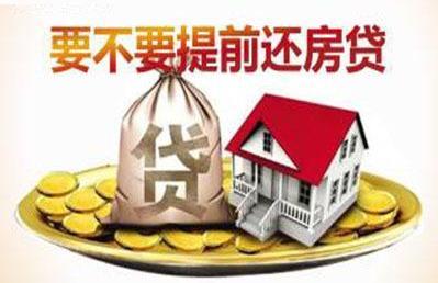 房贷提前还款利息怎么算