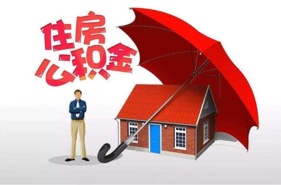 公积金贷款买房需要什么条件