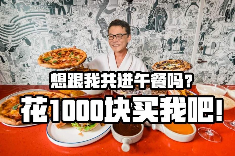 李国庆午餐,拍出了十个亿