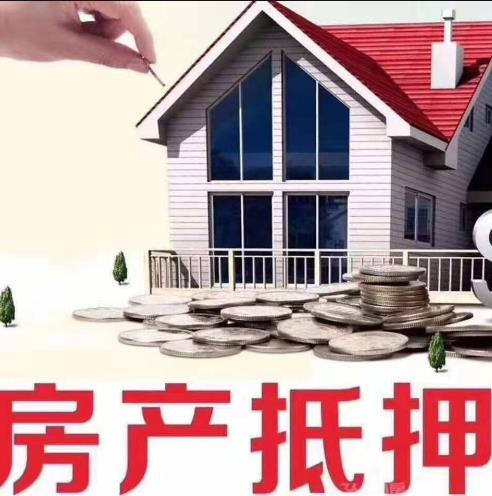 房子抵押贷款能贷几年