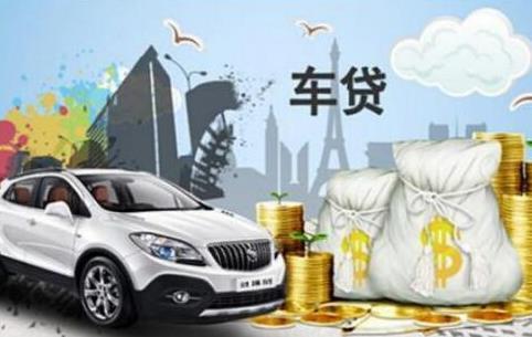 二手车贷款利息多少?