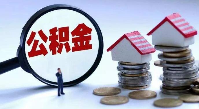 公积金买房能便宜多少