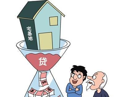 宅基地抵押贷款