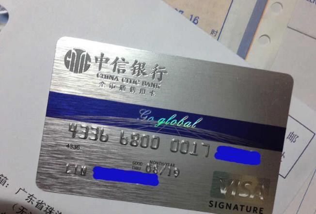 中信白金信用卡额度是多少