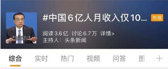 中国6亿人收入仅1000元