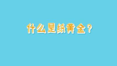 什么是纸黄金?